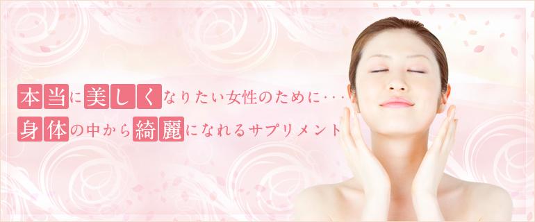 本当に美しくなりたい女性のために・・・ 身体の中から綺麗になれるサプリメント